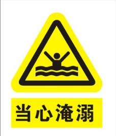 当心淹溺图片