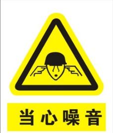 当心噪音图片
