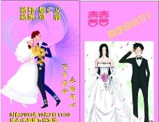 结婚邀请卡图片