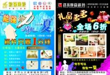 陶瓷 瓷砖宣传单图片
