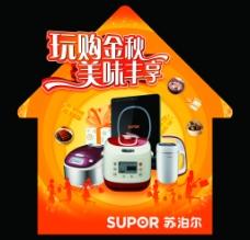 苏泊尔 电器图片