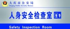 人身安全检查室图片