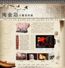 陶瓷工艺美术厂模板图片