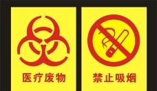 禁止吸烟标示图片