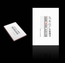 企业策划书封面图片