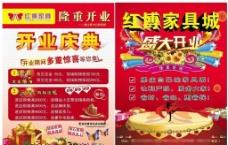 红博家具城开业宣传单图片