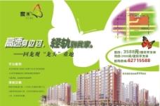 房地产广告 DM单图片