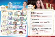 欧尚坊化妆品国庆宣传单图片