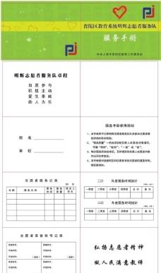服务手册图片