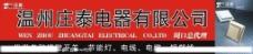 温州庄泰电器图片