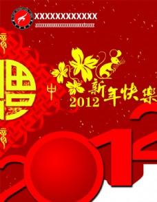 2012年春节元旦吊旗
