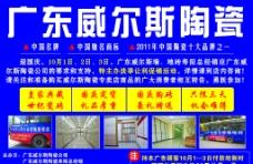 广东威尔斯陶瓷广告图图片
