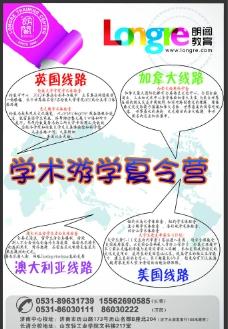 海外游学夏令营宣传单图片