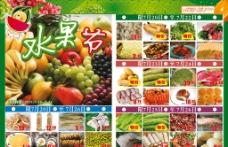 水果节生鲜DM商品宣传图片