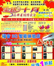 金秋十月手机宣传单图片