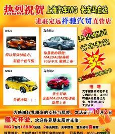 汽车宣传单图片