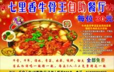 牛股王自助餐厅宣传单图片