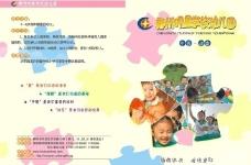 幼儿园图书封面图片