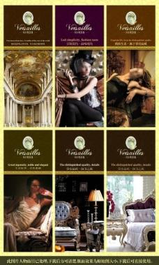 凡尔赛玫瑰展架广告图片