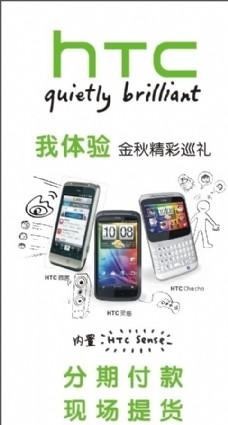 HTC海报