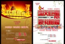 国庆节宣传海报图片