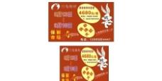 月兔 海报图片