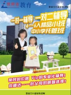 教育宣傳海報原創設計圖片