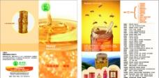 老蜂农蜂蜜产品单页图片