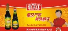 惠美庄店招牌匾图片