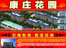 康庄花园宣传页图片