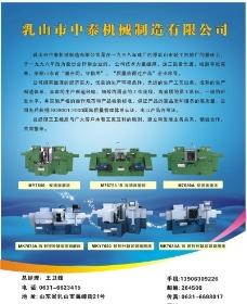 数控机床广告设计图片