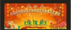 妇联歌舞成立大会图片