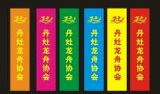 丹灶龙舟协会彩旗图片