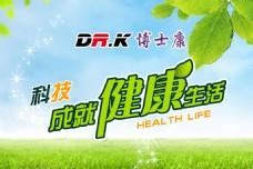 健康理念宣传海报