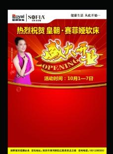 皇朝家私促销单页图片