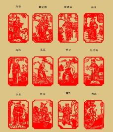 水浒传剪纸人物图片