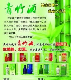 青竹酒图片