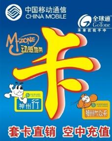 中国移动卡
