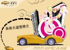 景程雪佛兰汽车广告图片