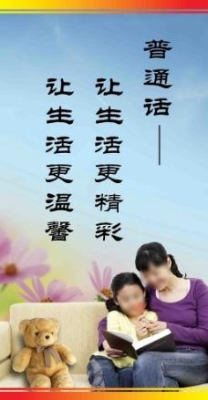 普通话宣传画图片
