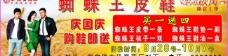 蜘蛛王皮鞋活动宣传单图片