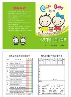 幼儿园报告单图片