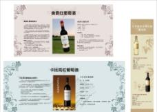 葡萄酒写真图片