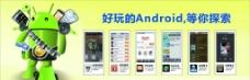 电信安卓系统宣传图片