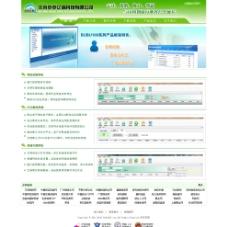 公司网站模板图片