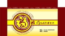 福临门纸巾盒设计图片