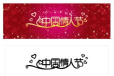 中国情人节DM单图片