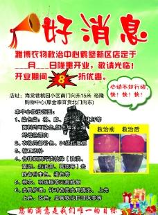 雅博衣物救治中心背面图片