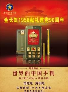 长虹手机海报图片