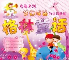兒童童話書籍封面設計圖片